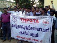 ராமநாதபுரத்தில் முதுநிலைப் பட்டதாரி ஆசிரியர்கள் ஆர்ப்பாட்டம்
